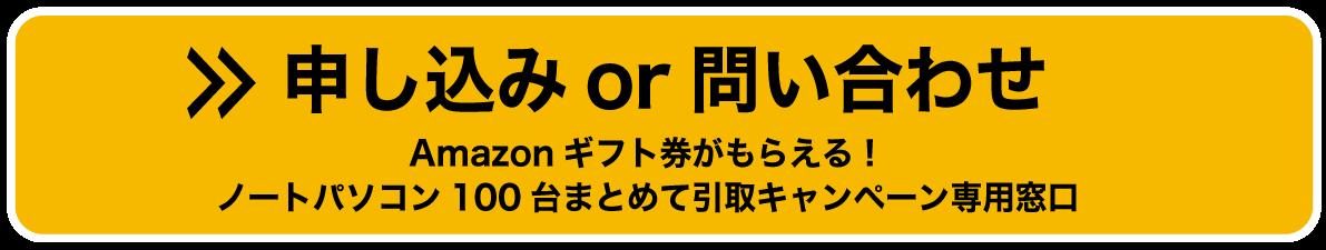 ITS・JAPAN法人向けキャンペーンの申し込みはこちらからお願いします。