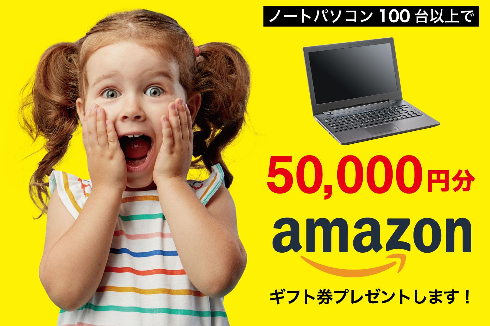 ITS・JAPAN法人向けキャンペーンはノートパソコン100台以上回収でAmazonのデジタルギフト券5万円分プレゼント