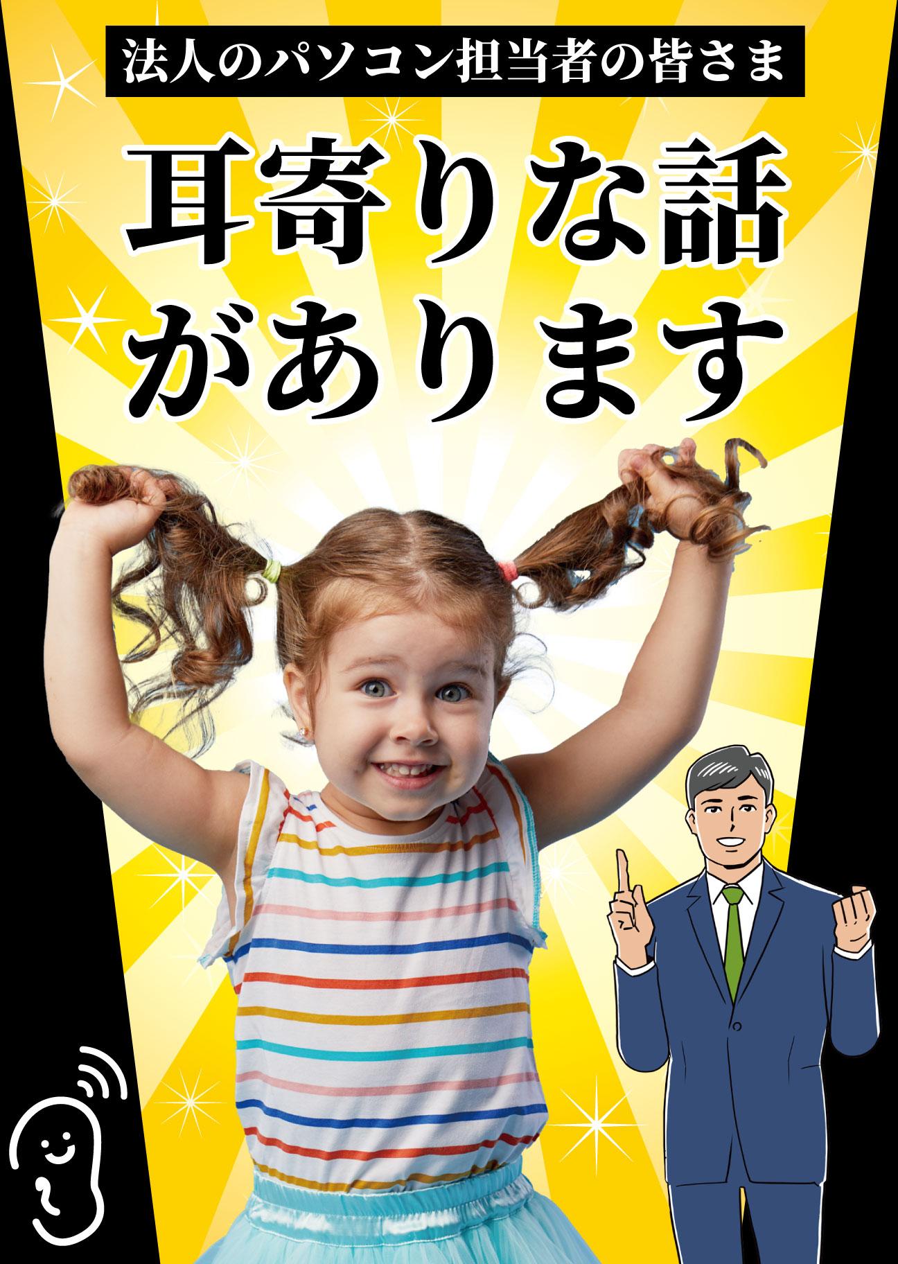 ITS・JAPAN法人向けキャンペーンは法人のパソコン担当者の方にとって耳寄りなお得な情報です。