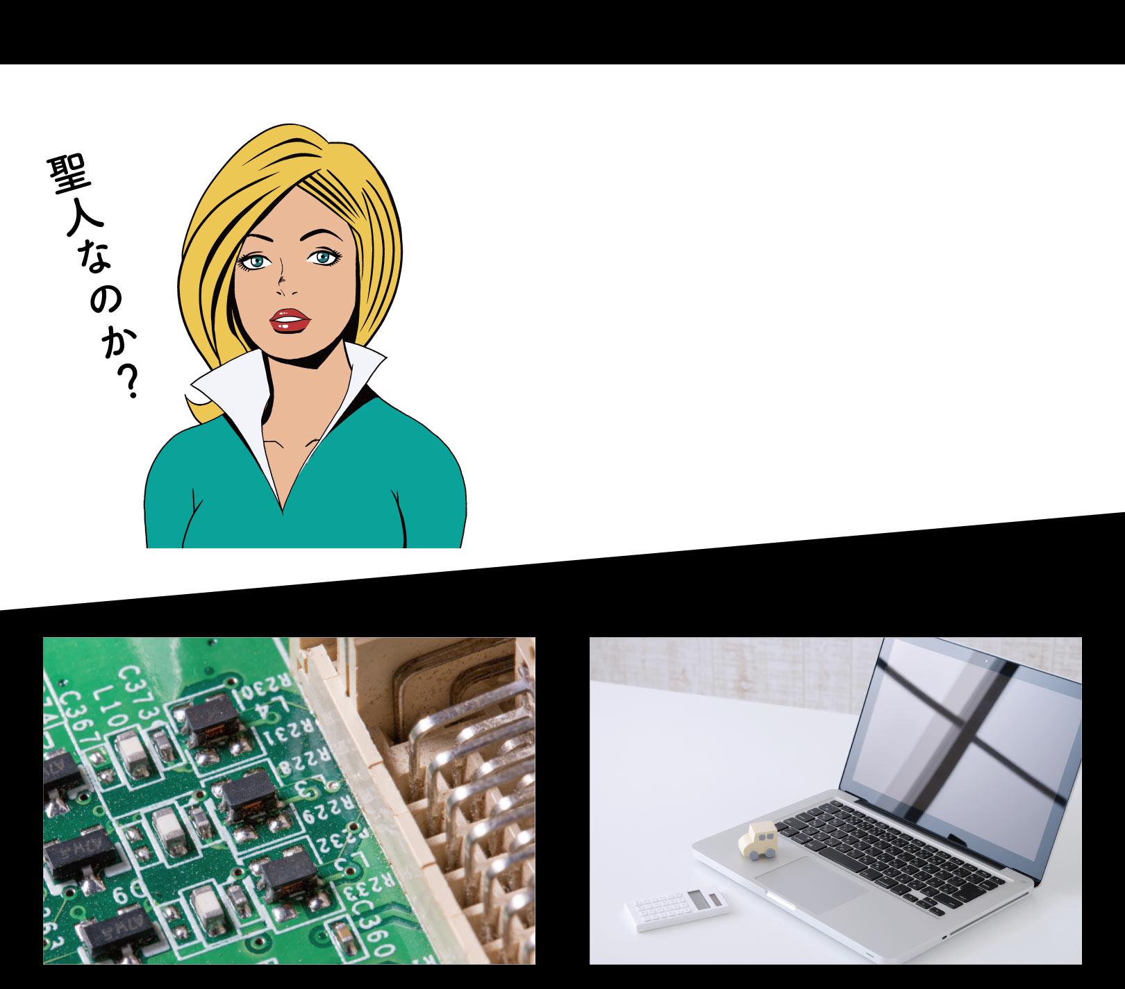 ノートパソコンの回収がなぜ無料になるのか不思議に思いませんか?